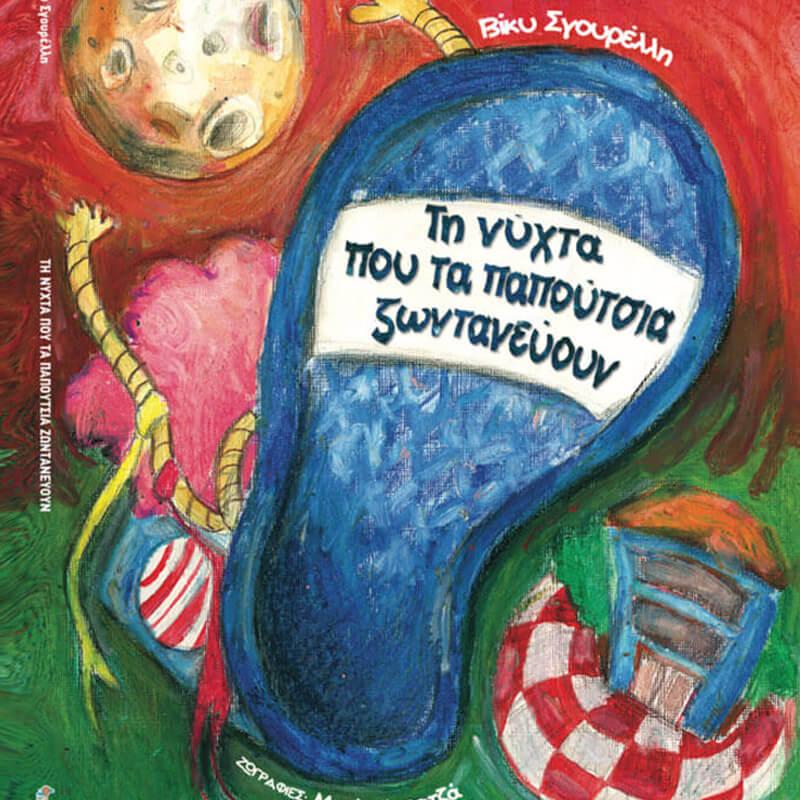 Τη Νύχτα που τα Παπούτσια Ζωντανεύουν. Books With Shoes Βίκυ Σγουρέλλη